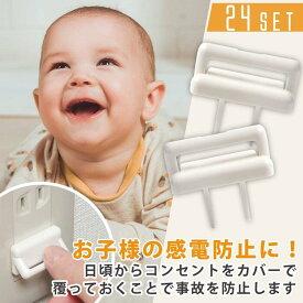 コンセント カバー キャップ 24個セット ベビーガード 赤ちゃん 子供 安全 ホワイト 感電防止 火災防止 セーフティーカバー