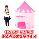 【子供 テント 室内】キッズテント 子ども用 折りたたみ 収納バッグ付き (ピンク)【ハウス かわいい お城 女の子 こど…