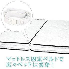 【P10倍☆】【マットレス ベルト】Mito-home(ミトホーム) マットレス 固定 バンド すきま防止 連結 ホワイト 説明書付き 【ベルト ベッドマット すきまパッド ベッド ズレ防止 家族 白 つなぐ シングル ダブル】
