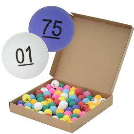 EXCITE HOBBY カラーボール ビンゴ 抽選 番号入り ボール パーティー 結婚式 2次会 イベント ゲーム くじ引き 8色(75個セット) オリジナル収納BOX付き 直送