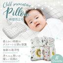 Renervate ベビー枕 絶壁 防止 枕 絶壁防止 赤ちゃん 頭 の 形 矯正 枕 ベビー枕 洗える 赤ちゃん 枕 絶壁防止 向き癖…