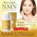 NUOV 高純度 NMN サプリメント 3750mg 高配合 60カプセル アンチエイジングケア ニコチンアミドモノヌクレオチド 純国…