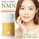 食べる美容液 NUOV nmn サプリ サプリメント 老化 効果 国産 若返り サプリ 高純度 3750mg 60カプセル 美容 健康食品 …