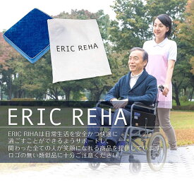 【P10倍☆】【車椅子 クッション】ERIC REHA(エリックリハ) 車椅子用 クッション 座布団 洗える 【車イス 車いす カバー 滑り止め 高反発 床ずれ 防止 腰痛 対策 車いす 介護 快適 青 ブルー】