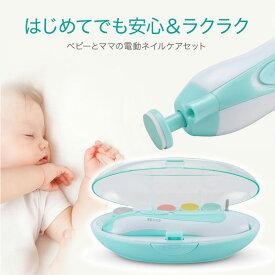 赤ちゃん 爪切り 爪やすり 電動 ベビー ネイルケア セット ネイル 赤ちゃん用 ベビー用 つめきり つめやすり 爪 つめ ケア 静音 LEDライト付き 送料無料 アタッチメント6種 爪磨き ママも使える