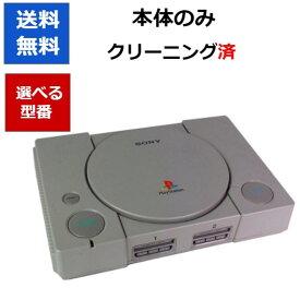 PS プレイステーション 本体のみ 初代 プレステ PlayStation 選べる型番 【中古】