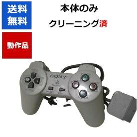 プレイステーション コントローラ PS1 コントローラ SONY純正 グレ 【中古】