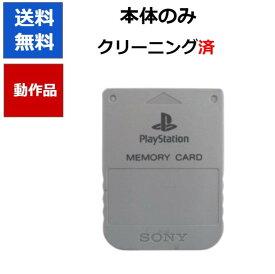 PS プレステ メモリーカード グレー プレイステーション PlayStation SONY 純正 【中古】