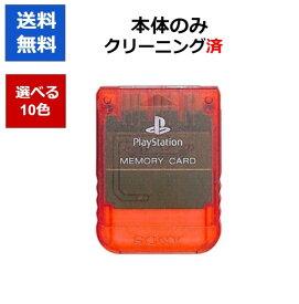 PS プレステ メモリーカード 選べる10色 プレイステーション PlayStation SONY 純正 【中古】