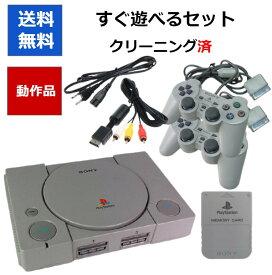 PS すぐ遊べるセット メモリーカード付き コントローラー2個付き 初代 プレステ PlayStation プレイステーション 【中古】