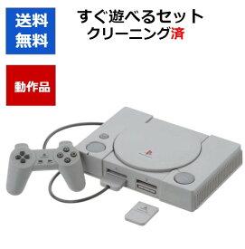 PS プレイステーション すぐ遊べるセット メモリーカード付き 初代 プレステ PlayStation 選べる型番【中古】