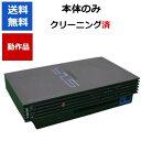 PS2 プレイステーション2 本体のみ SCPH-18000 ブラック 【中古】