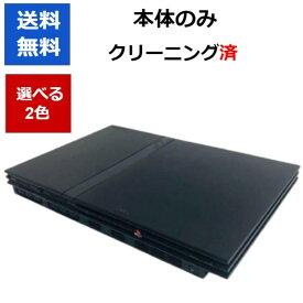 PS2 プレイステーション2 本体のみ 薄型 選べるカラー 70000 プレステ2 PlayStation2 【中古】