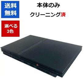 PS2 プレイステーション2 本体のみ 薄型 選べるカラー 75000 プレステ2 PlayStation2 【中古】