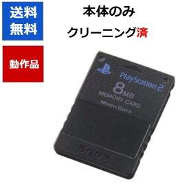 PlayStation 2 プレ2 メモリーカード 8MB 【中古】