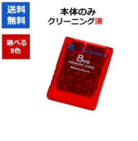PS2 プレステ2 メモリーカード 選べる9色 プレイステーション PlayStation SONY 純正 8MB【中古】