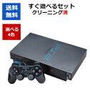 PS2 プレステ2 本体 すぐ遊べるセット プレイステーション2 SCPH-39000 PlayStation2 選べる4色 【中古】