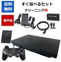 PS2 プレステ2 本体 中古 HDMI 変換コンバーター付き すぐ遊べるセット メモリーカード付き 70000 薄型 選べるカラー 型番 PlayStation…