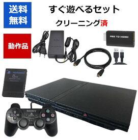 PS2 プレステ2 本体 中古 HDMI 変換コンバーター付き すぐ遊べるセット メモリーカード付き 70000 薄型 選べるカラー 型番 PlayStation2 プレイステーション2【中古】