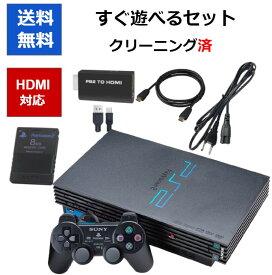 PS2 本体 HDMI 変換コンバーター付き すぐ遊べるセット メモリーカード付き 選べるカラー 型番 PlayStation2 プレステ2 プレイステーション2【中古】