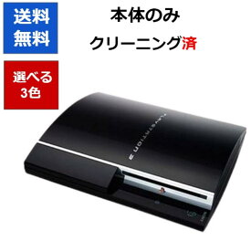 PS3 本体 プレステ3 本体のみ 40GB 選べる3色 初期型 SONY 【中古】