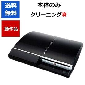 PS3 本体 プレステ3 本体のみ 60GB ブラック 初期型 SONY 【中古】