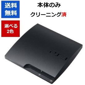 PS3 本体 プレステ3 本体のみ 2500A 選べる2色 初期型 SONY 【中古】