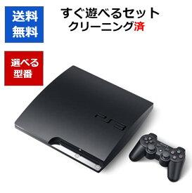 PS3 本体 選べる型番 2000B 2100B 2500B ソニー 中古 すぐに遊べるセット SONY PlayStation3【中古】