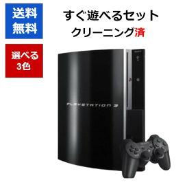 PS3 本体 初期型 80GB 40GB ソニー 中古 すぐに遊べるセット HDMIケーブル付き CECHL00 CECHH00 SONY【中古】