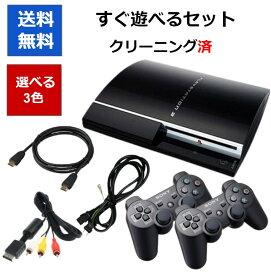 PS3 本体 80GB 初期型 すぐに遊べるセット コントローラー2個 HDMIケーブル付き プレステ3 ブラック ホワイト シルバー 【中古】