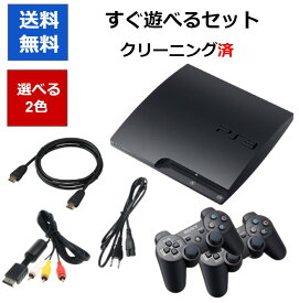 PS3 本体 CECH-3000A すぐに遊べるセット コントローラー2個 HDMIケーブル付き プレステ3 160GB ブラック ホワイト 【中古】
