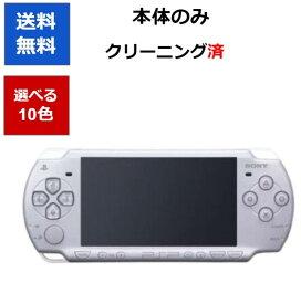 PSP-2000 プレイステーションポータブル 本体のみ 選べる10色 ソニー 送料無料 【中古】