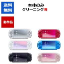 PSP プレイステーションポータブル PSP-3000 本体のみ 選べる6色 ソニー 送料無料 【中古】