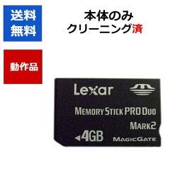 LEXAR レキサー PSP メモリースティック 4GB 【中古】