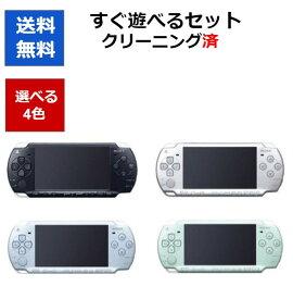 PSP-2000 本体 すぐに遊べるセット 選べる4色 ソニー 【中古】