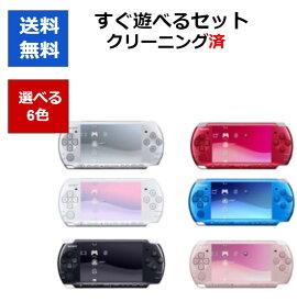 PSP 3000 本体 すぐに遊べるセット 選べる6色 PSP-3000 プレイステーション・ポータブル ソニー【中古】