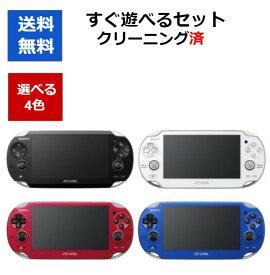 PSVITA 本体 Wi-Fiモデル すぐに遊べるセット 選べる4色 ソニー 【中古】