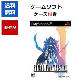 PS2 ファイナルファンタジー12 FF12 外箱・説明書付き 【中古】