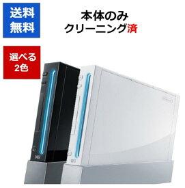 Wii 本体のみ 選べる2色 シロ クロ 任天堂【中古】