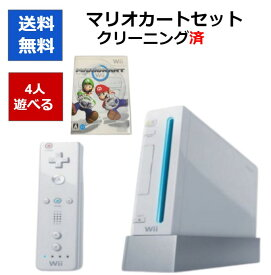 Wii 本体 マリオカート 4人で対戦 マリオカートセット お得セット 送料無料 【中古】