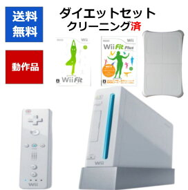 Wii 本体 ゲームでダイエット Wii Fit Wii Fitプラス Wiiバランスボード お得セット【中古】
