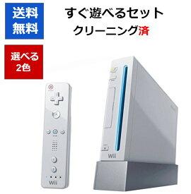 Wii 本体 すぐに遊べるセット 選べる2色 シロ クロ 任天堂【中古】