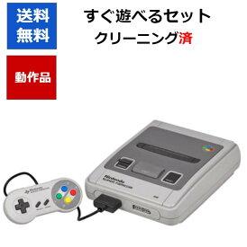 スーパーファミコン 本体 コントローラー付き 中古 すぐに遊べるセット SFC スーファミ【中古】