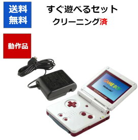 ゲームボーイアドバンスSP ファミコンカラー 本体 充電器付き すぐに遊べるセット GBA SP【中古】