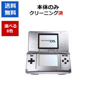 DS ニンテンドーDS 本体 本体のみ 選べる6色 任天堂 中古【中古】
