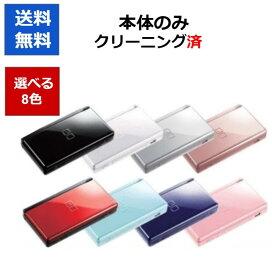 DS Lite ニンテンドーDS 本体 本体のみ 選べる8色 任天堂 中古【中古】