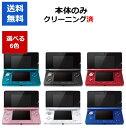 3DS ニンテンドーDS 本体 本体のみ 選べる6色 任天堂 中古【中古】