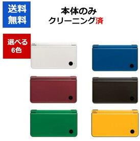 DS i LL ニンテンドーDS 本体 本体のみ 選べる6色 任天堂 中古【中古】