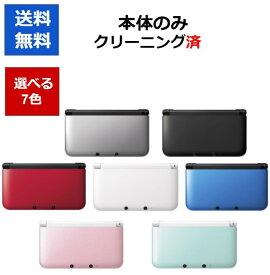 3DSLL ニンテンドーDS 本体 本体のみ 選べる7色 任天堂 中古【中古】