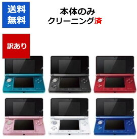 3DS 本体のみ 訳アリ 選べる6色 ニンテンドーDS 任天堂 中古 任天堂 中古【中古】